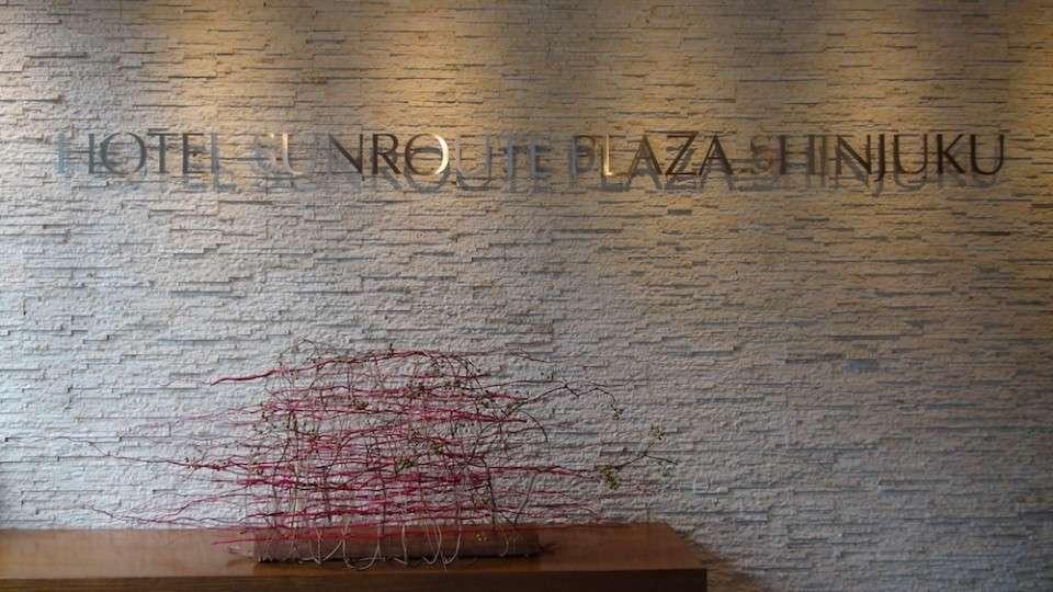 Hotel-Sunroute-Plaza-Shinjuku