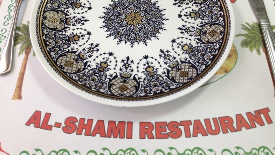 Al-Shami Restaurant